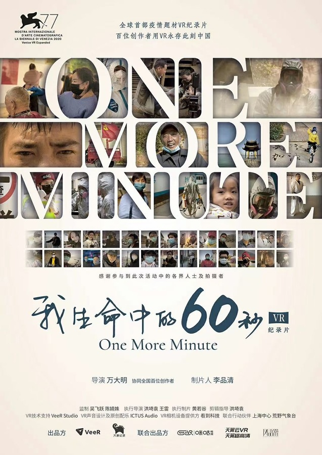 《ONE MORE MINUTE》 我生命中的60秒
